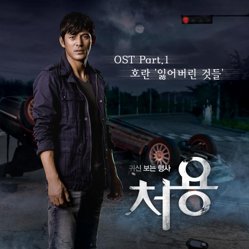 GhostSeeingDetectiveCheoYong