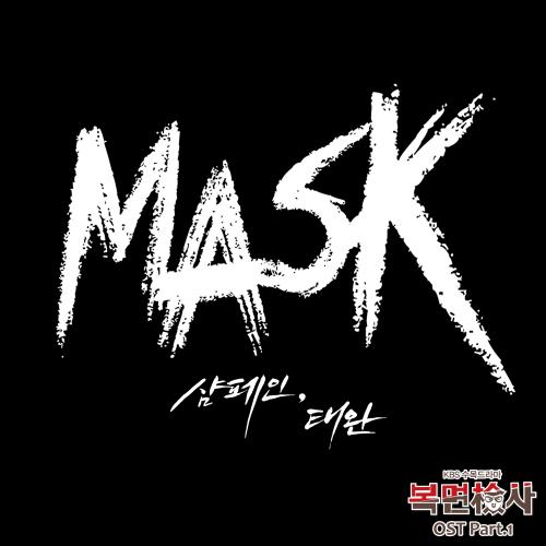 MaskedProsecutor