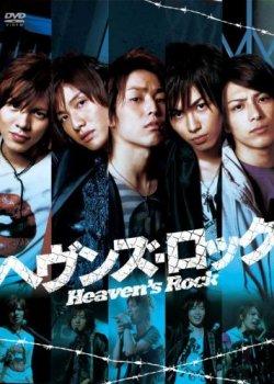 HeavensRock