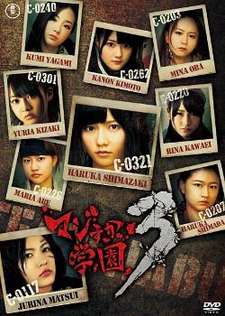 Majisuka3