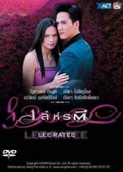 LehRatee