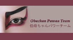 Obachan2